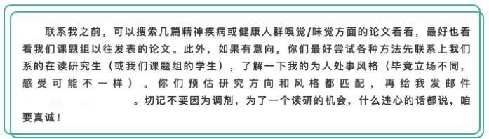 """导师邹来泉招生太有梗, 招生文案: """"不喜欢我的研究方向,我可以改""""插图4"""