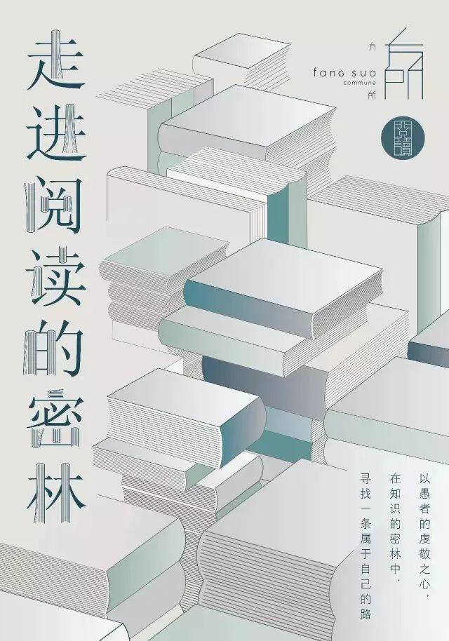 世界读书日文案海报欣赏:别给自己的懒惰找借口!插图17