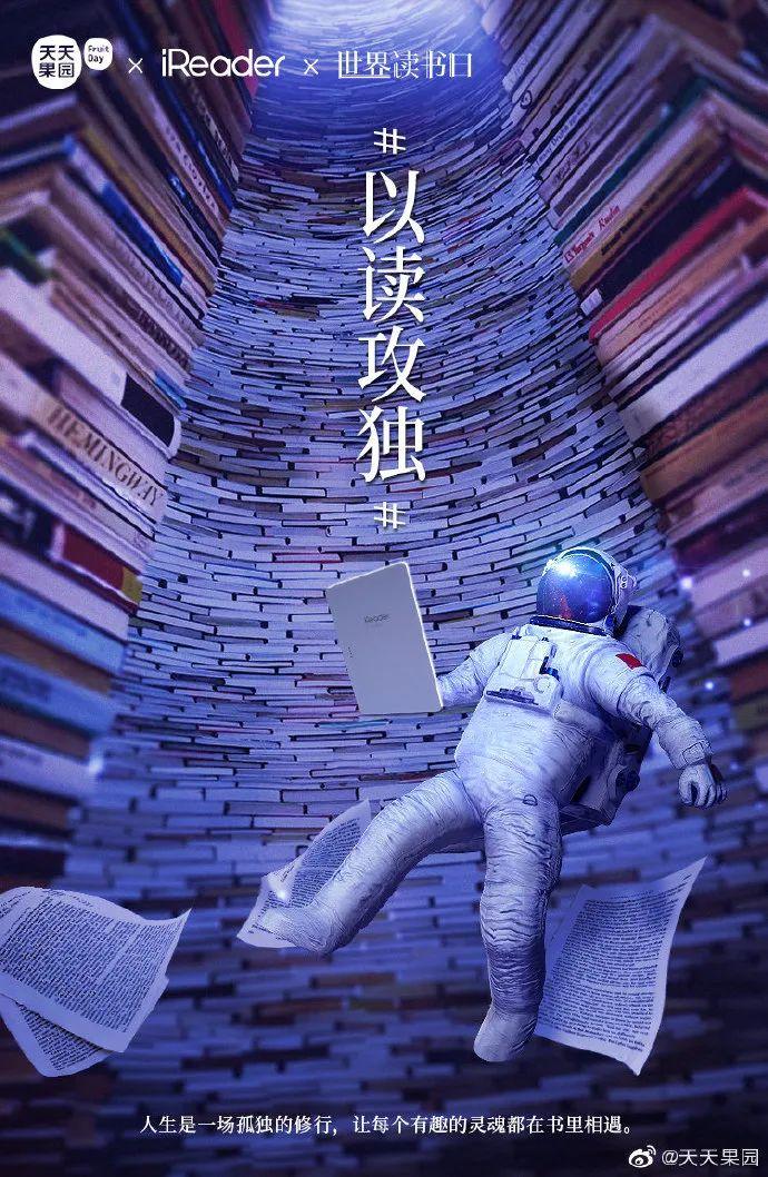世界读书日文案海报欣赏:别给自己的懒惰找借口!插图58
