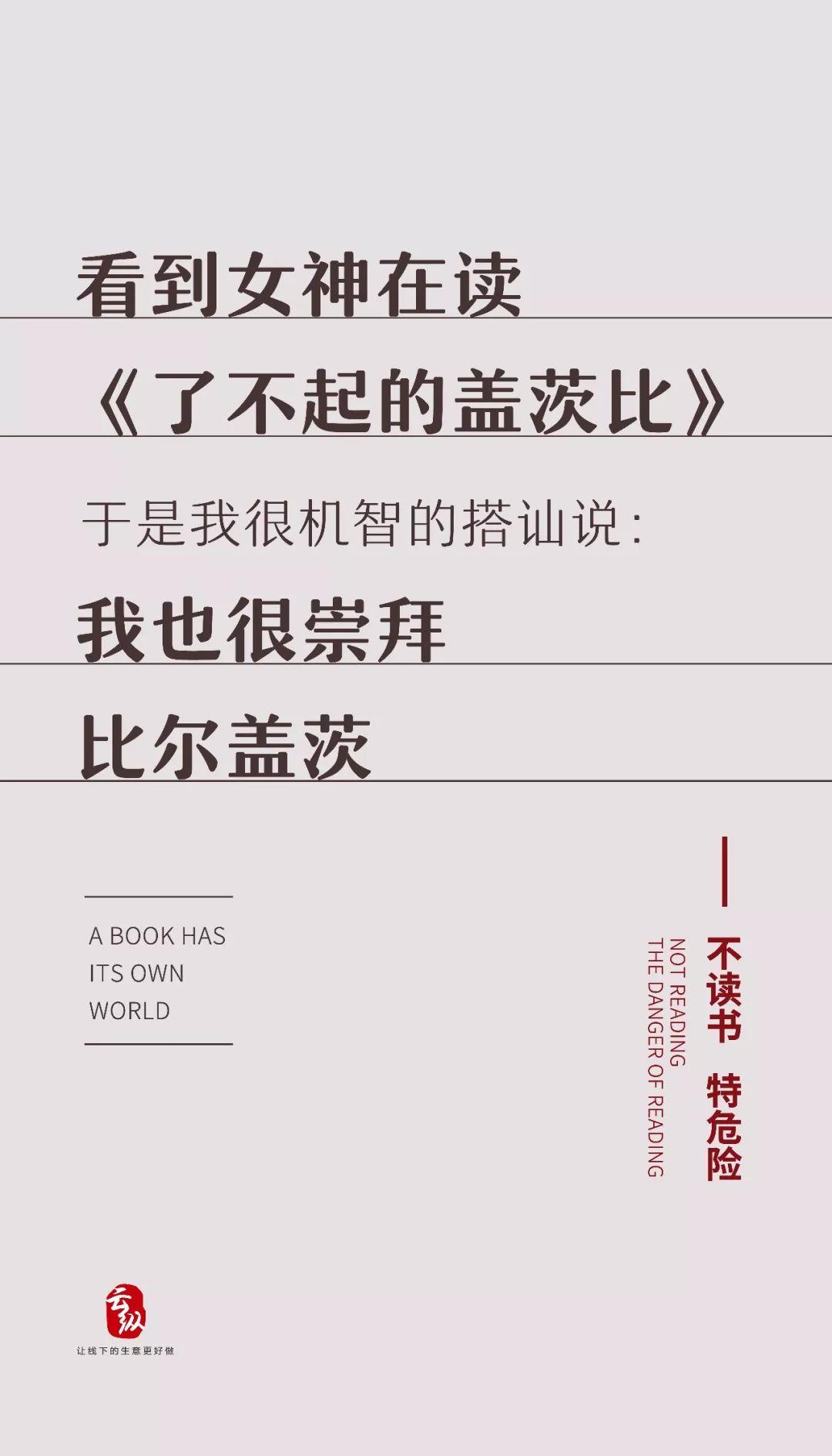 世界读书日文案海报欣赏:别给自己的懒惰找借口!插图1