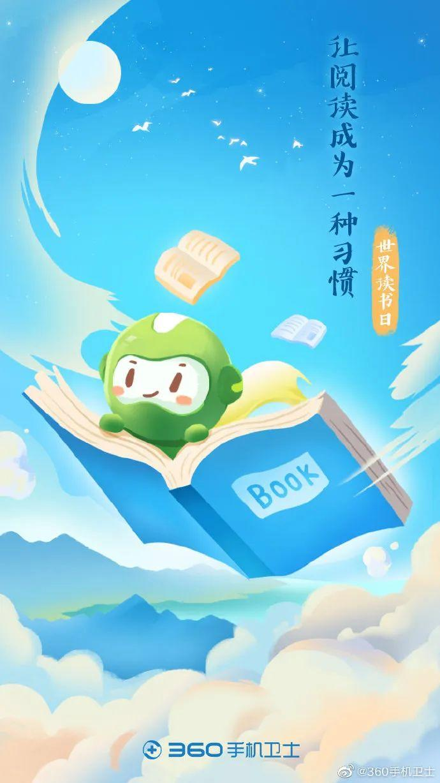 世界读书日文案海报欣赏:别给自己的懒惰找借口!插图42