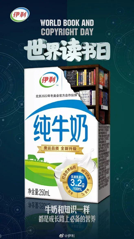 世界读书日文案海报欣赏:别给自己的懒惰找借口!插图21