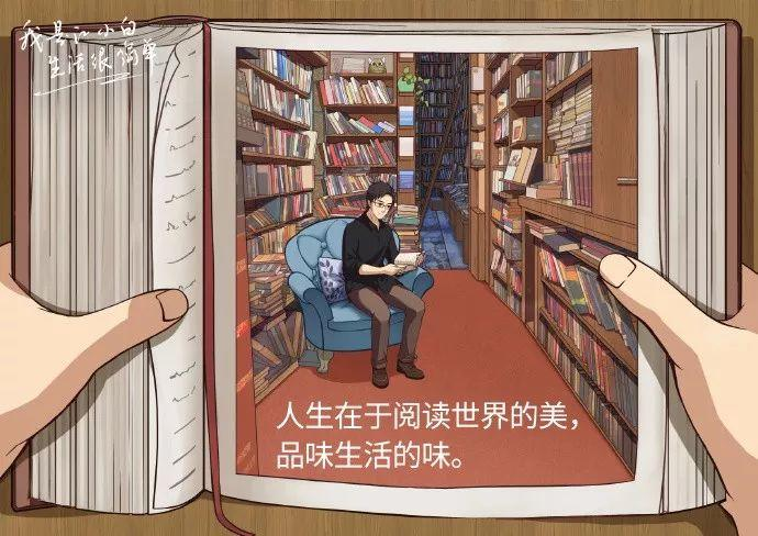 世界读书日文案海报欣赏:别给自己的懒惰找借口!插图22