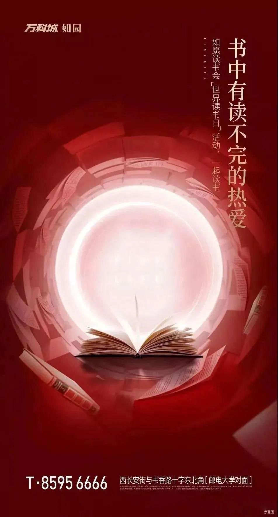 世界读书日文案海报欣赏:别给自己的懒惰找借口!插图14