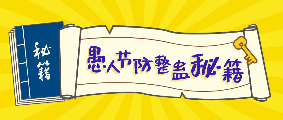 愚人节海报、公众号封面文案免费用:愚人,不如悦己插图2