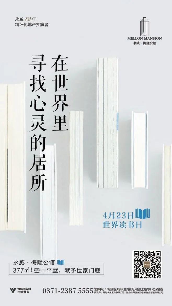 世界读书日文案海报欣赏:别给自己的懒惰找借口!插图19