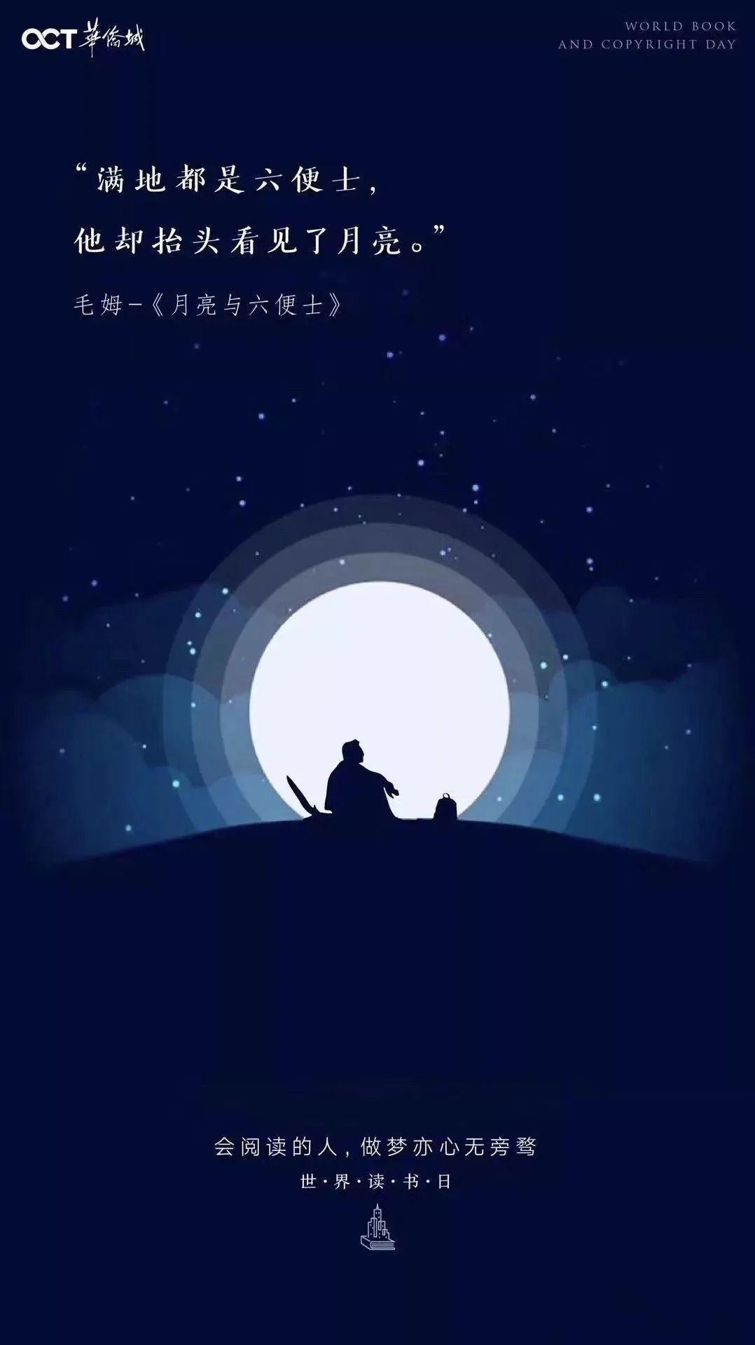 世界读书日文案海报欣赏:别给自己的懒惰找借口!插图10
