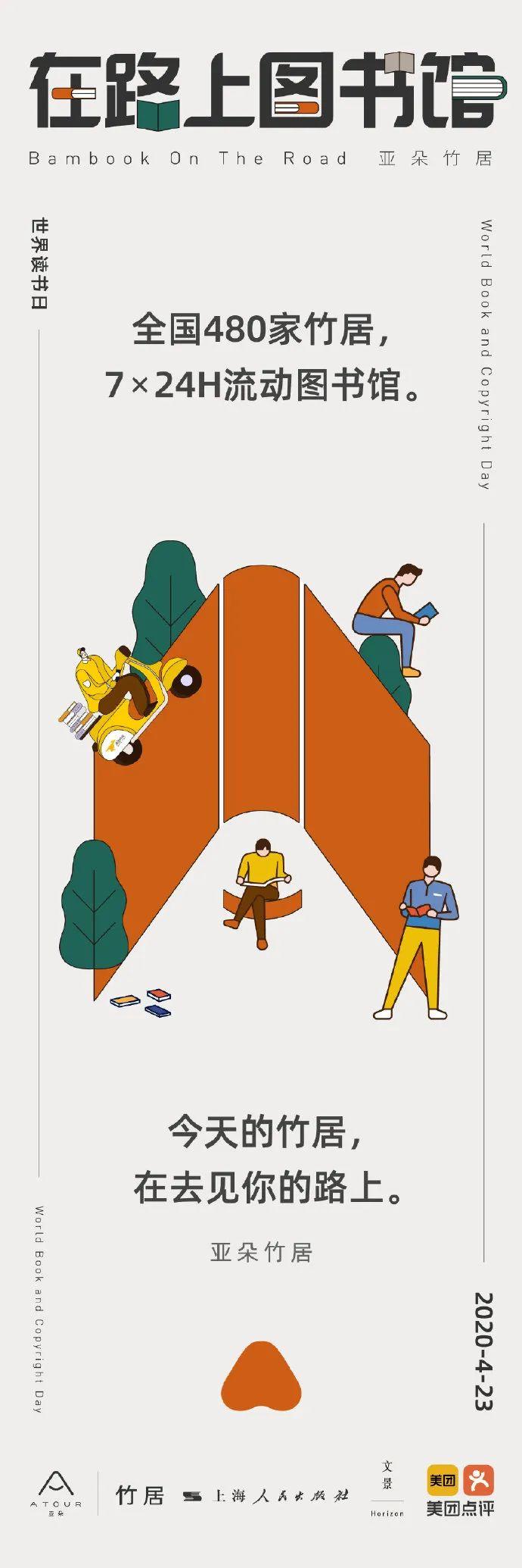世界读书日文案海报欣赏:别给自己的懒惰找借口!插图44