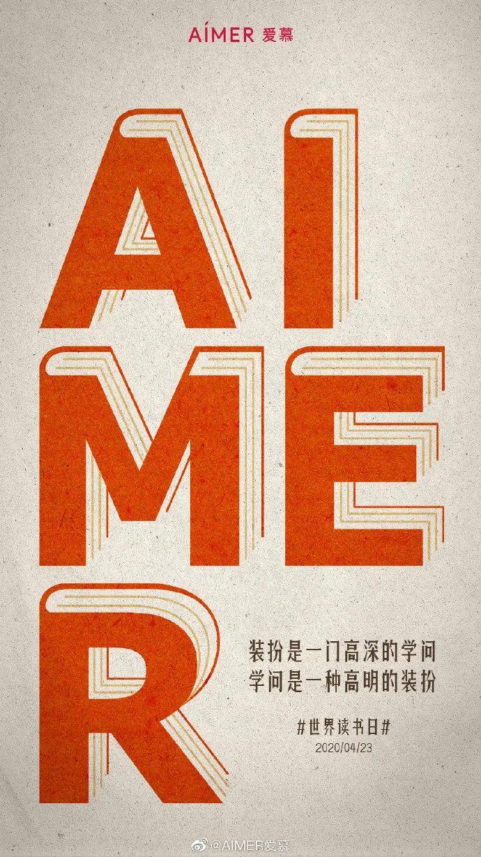 世界读书日文案海报欣赏:别给自己的懒惰找借口!插图48