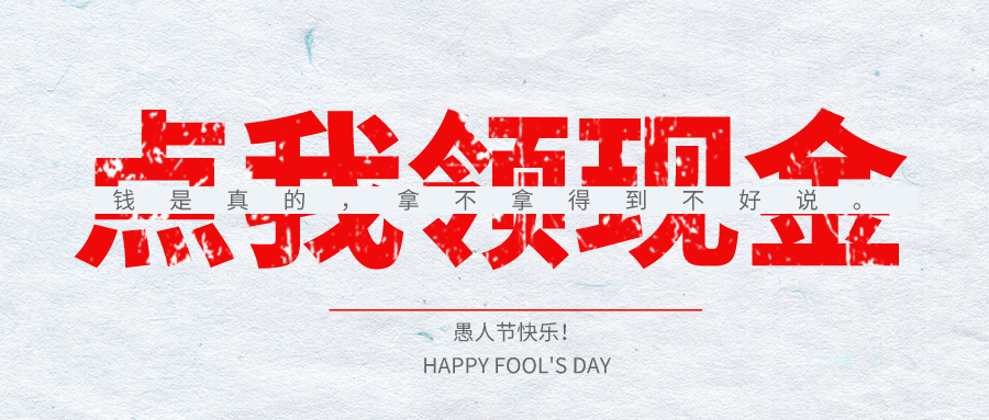 愚人节海报、公众号封面文案免费用:愚人,不如悦己插图16