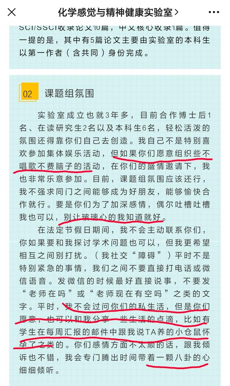 """导师邹来泉招生太有梗, 招生文案: """"不喜欢我的研究方向,我可以改""""插图3"""