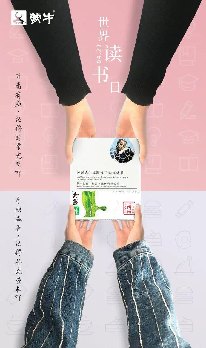 世界读书日文案海报欣赏:别给自己的懒惰找借口!插图50