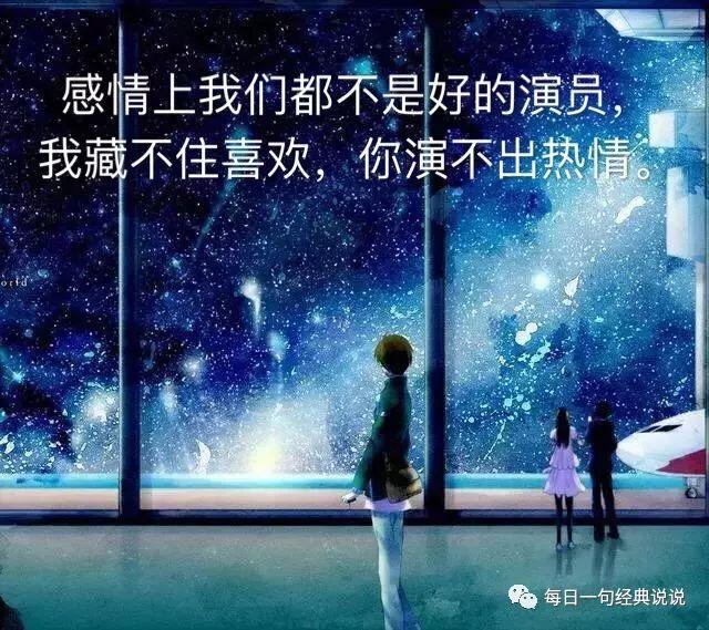 2021朋友圈点赞最多的文案:无话不说是我们的曾经,无话可说是我们的结局。插图8