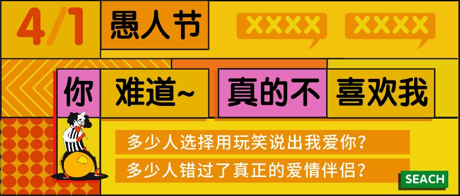 愚人节海报、公众号封面文案免费用:愚人,不如悦己插图11