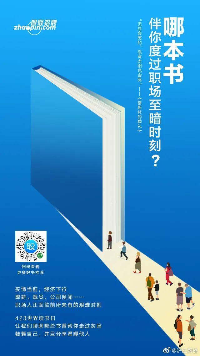 世界读书日文案海报欣赏:别给自己的懒惰找借口!插图45