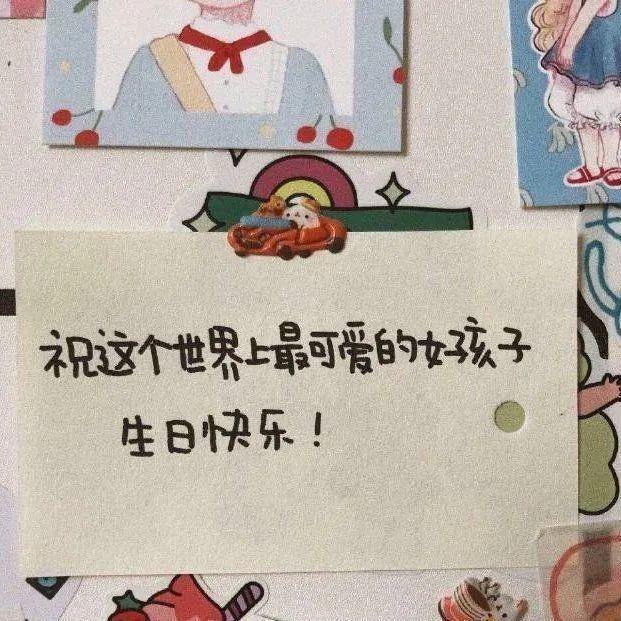 那些不烂大街的朋友圈生日文案 幽默:  距离我退休又近了一年。插图6