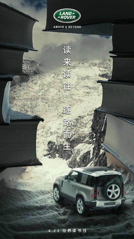 世界读书日文案海报欣赏:别给自己的懒惰找借口!插图63