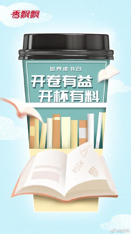 世界读书日文案海报欣赏:别给自己的懒惰找借口!插图52