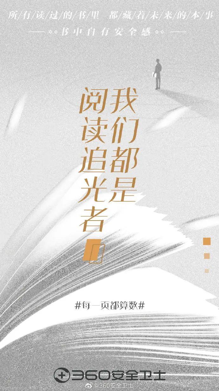 世界读书日文案海报欣赏:别给自己的懒惰找借口!插图41
