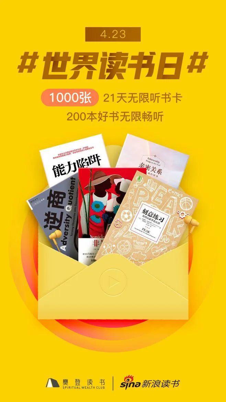 世界读书日文案海报欣赏:别给自己的懒惰找借口!插图7