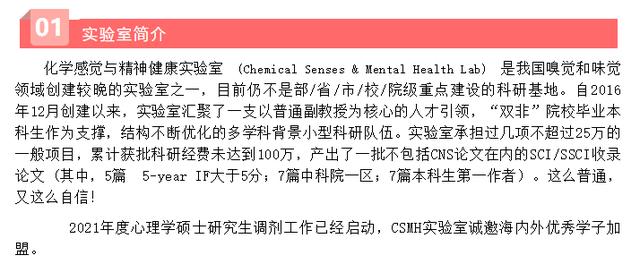 """导师邹来泉招生太有梗, 招生文案: """"不喜欢我的研究方向,我可以改""""插图"""