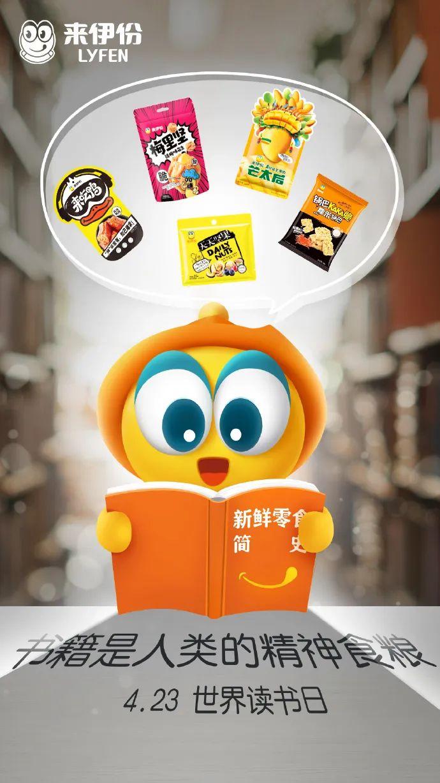 世界读书日文案海报欣赏:别给自己的懒惰找借口!插图57