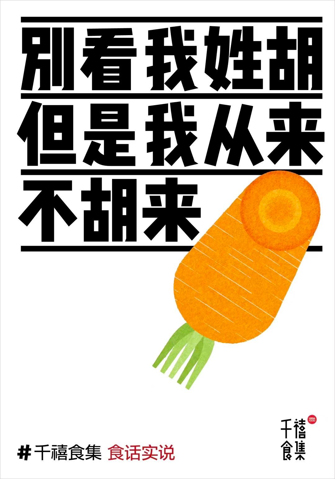 超可爱的美食文案,12组插图6