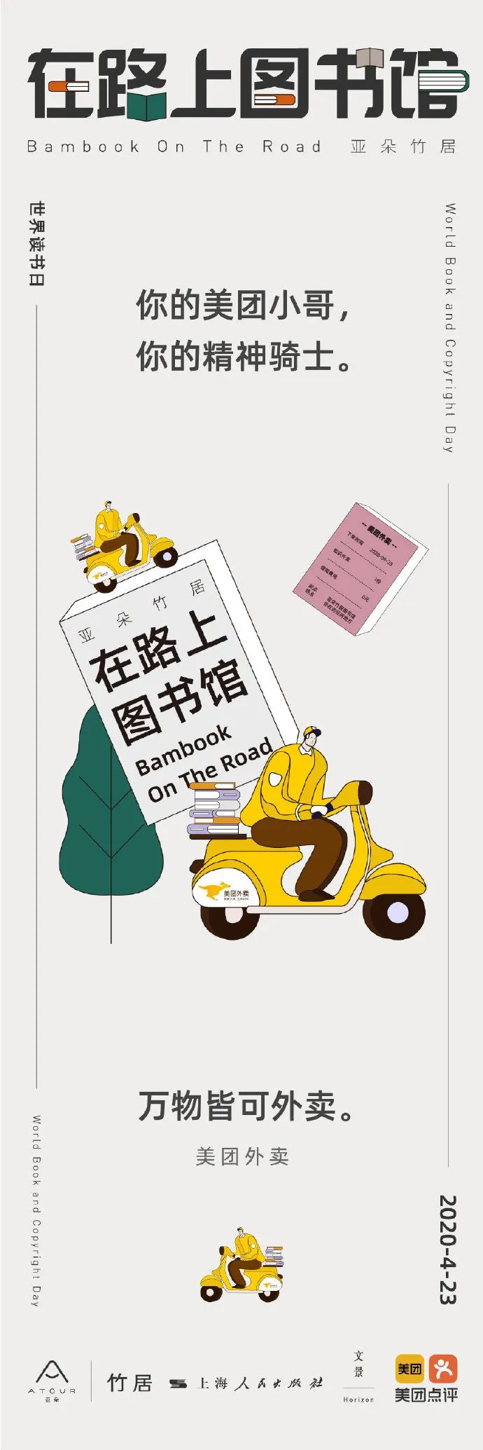 世界读书日文案海报欣赏:别给自己的懒惰找借口!插图43