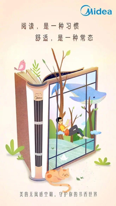 世界读书日文案海报欣赏:别给自己的懒惰找借口!插图28