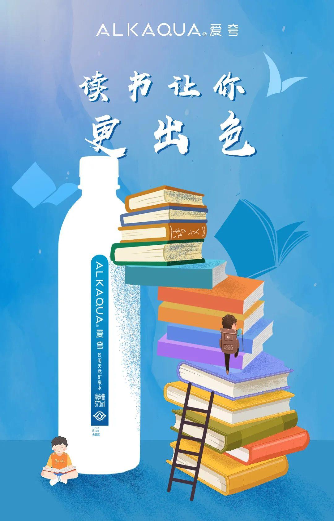 世界读书日文案海报欣赏:别给自己的懒惰找借口!插图51