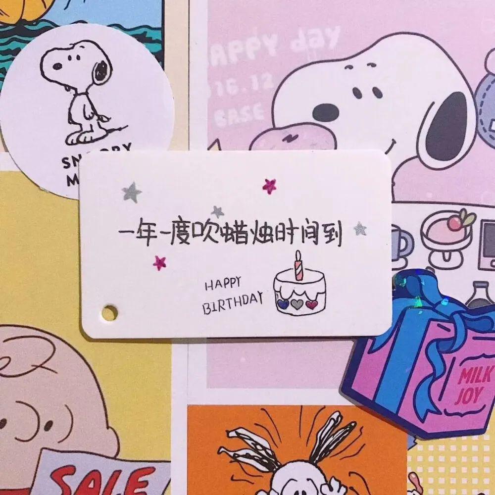 那些不烂大街的朋友圈生日文案 幽默:  距离我退休又近了一年。插图8