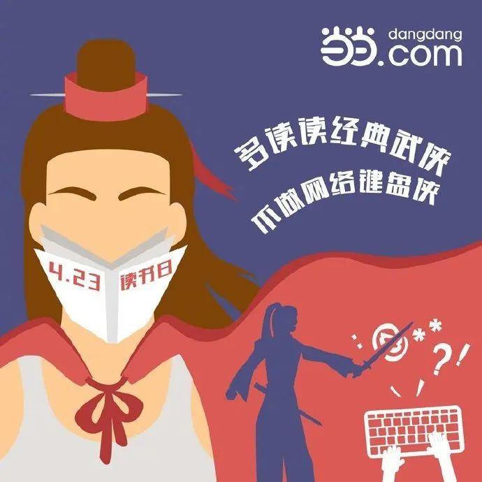 世界读书日文案海报欣赏:别给自己的懒惰找借口!插图47