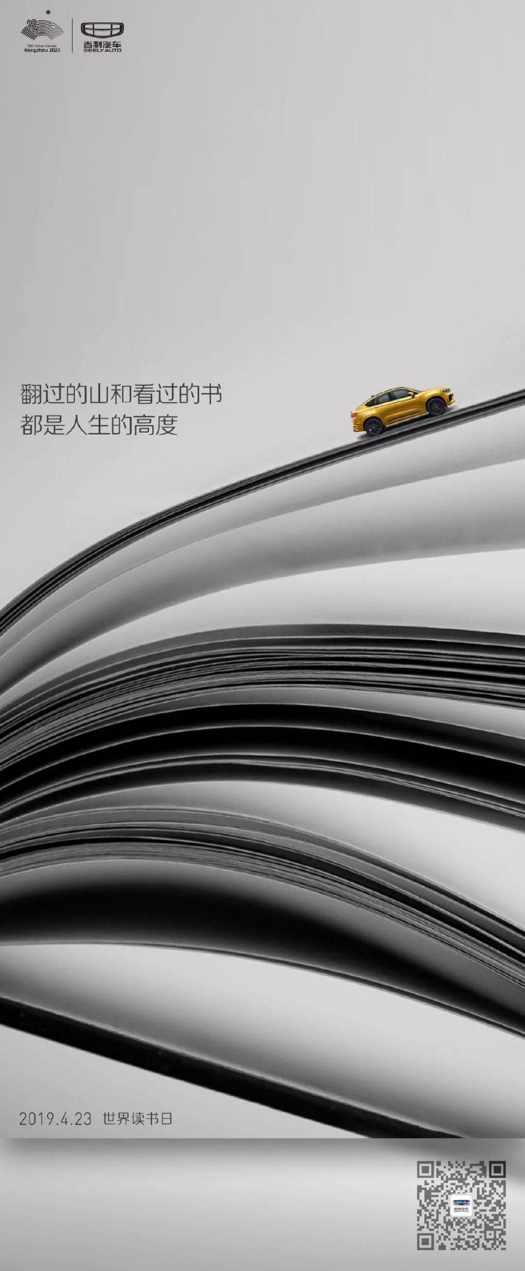 世界读书日文案海报欣赏:别给自己的懒惰找借口!插图27