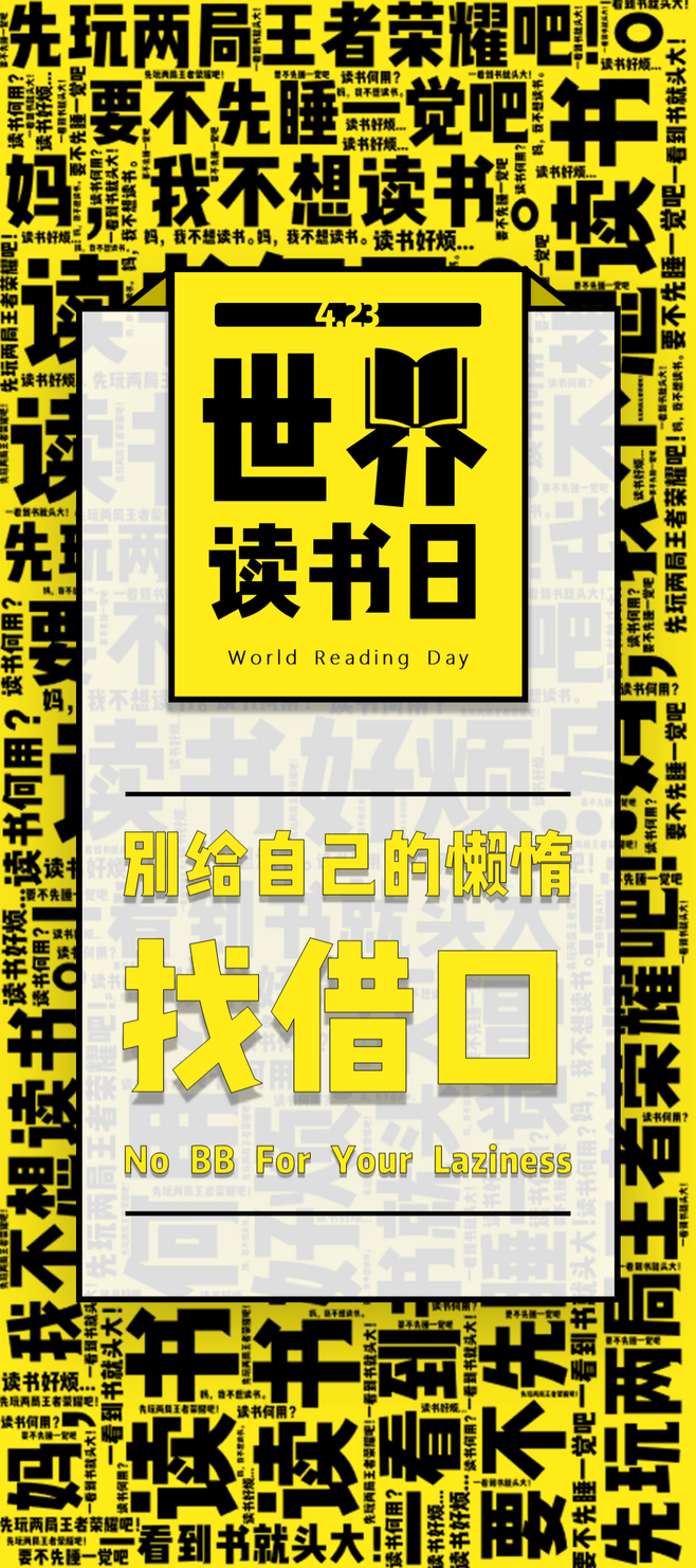 世界读书日文案海报欣赏:别给自己的懒惰找借口!插图5