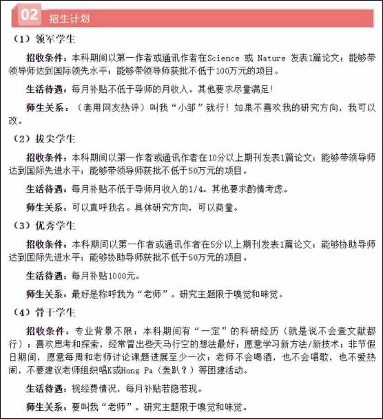 """导师邹来泉招生太有梗, 招生文案: """"不喜欢我的研究方向,我可以改""""插图1"""