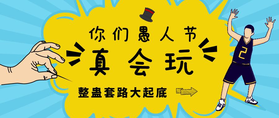 愚人节海报、公众号封面文案免费用:愚人,不如悦己插图14