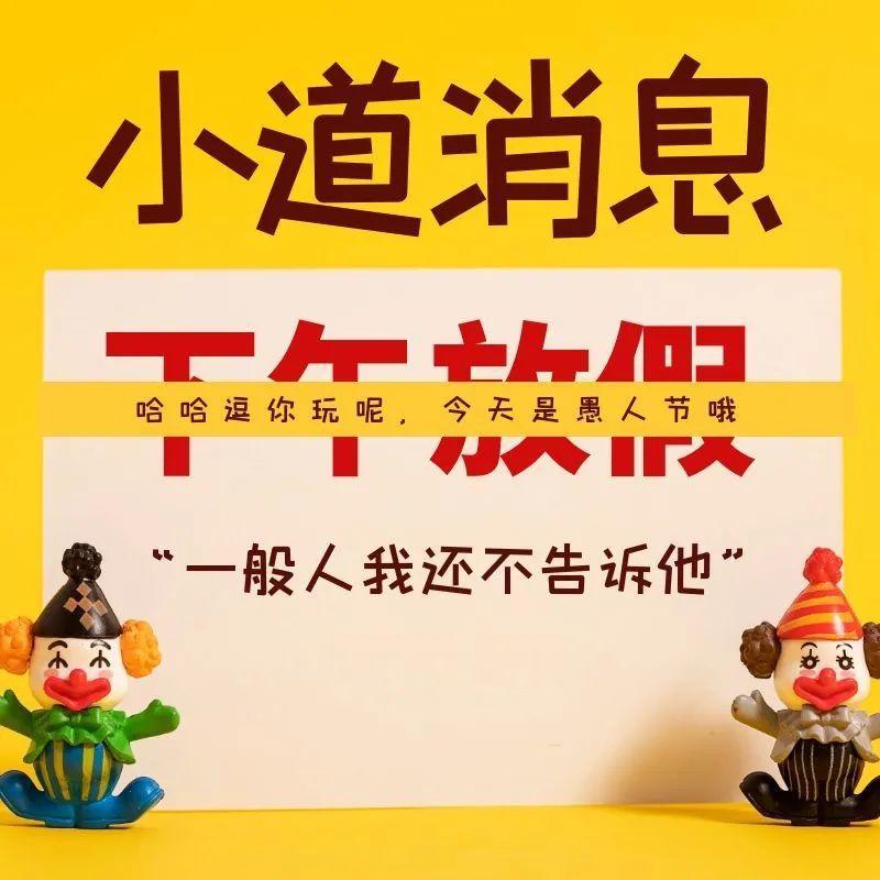 适合在愚人节发的简短说说文案:愚人节表白成功是幸福,失败是玩笑。插图