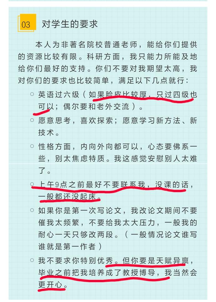 """导师邹来泉招生太有梗, 招生文案: """"不喜欢我的研究方向,我可以改""""插图2"""