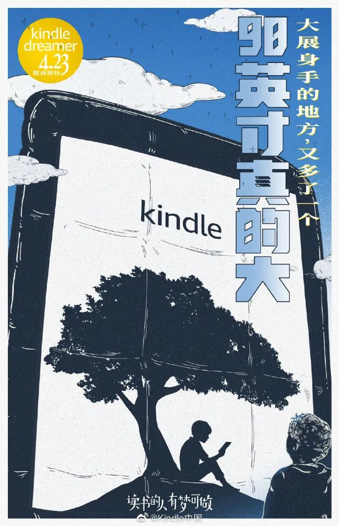 世界读书日文案海报欣赏:别给自己的懒惰找借口!插图35