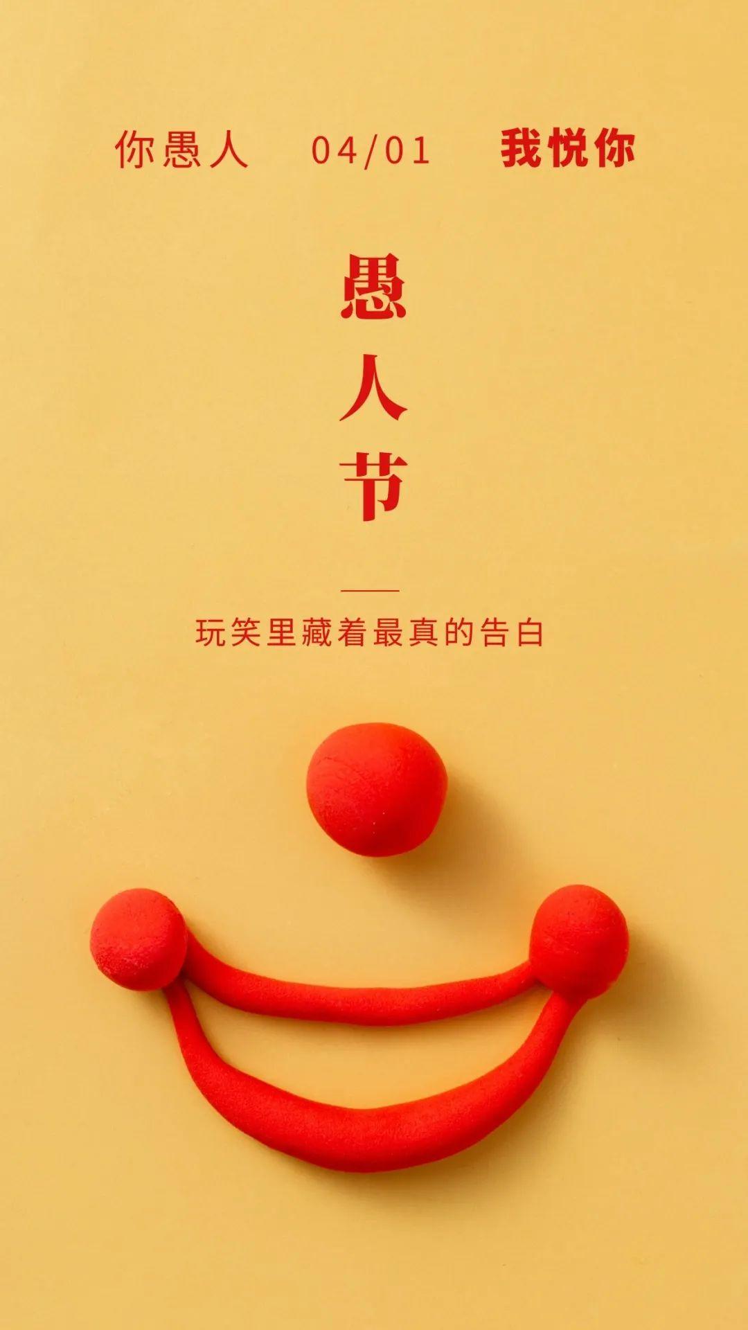 愚人节海报、公众号封面文案免费用:愚人,不如悦己插图21