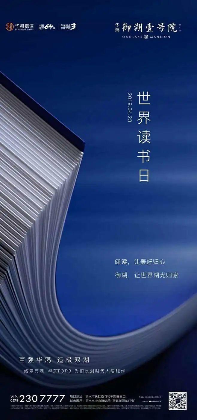 世界读书日文案海报欣赏:别给自己的懒惰找借口!插图11