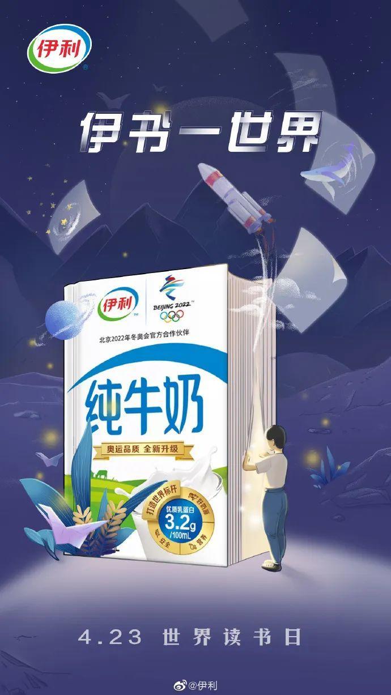 世界读书日文案海报欣赏:别给自己的懒惰找借口!插图49