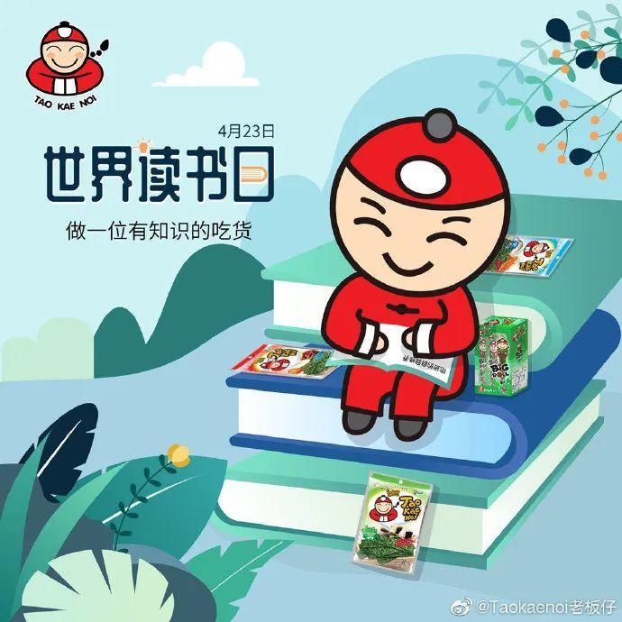 世界读书日文案海报欣赏:别给自己的懒惰找借口!插图56