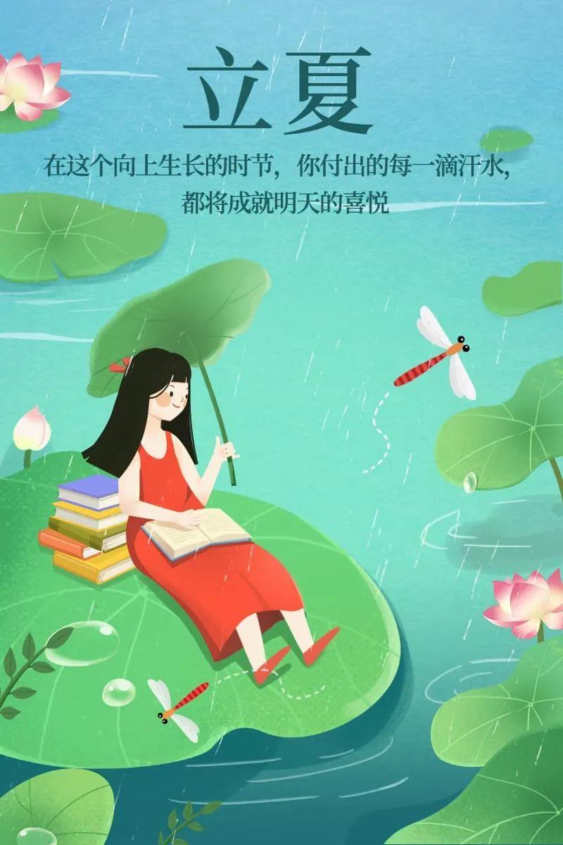 立夏祝福语简短精选,立夏唯美祝福文案:立夏时节万物生,青春时光万事成!插图