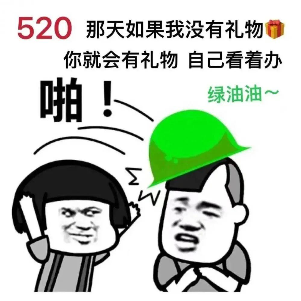 520文案朋友圈沙雕:不去攀,不去比,不拿恋爱气自己插图