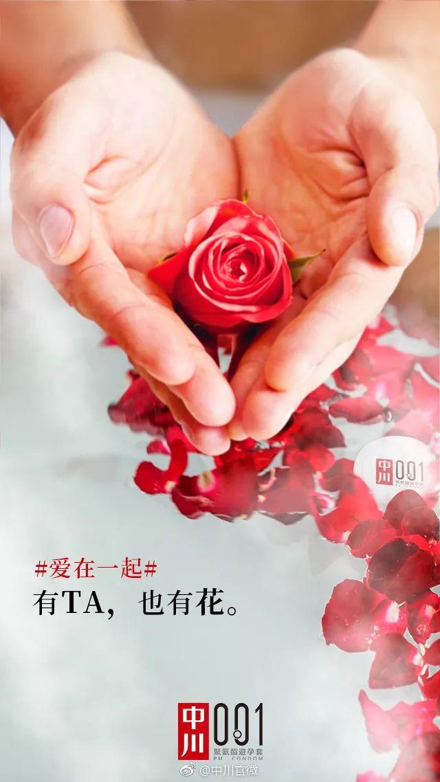 """""""514玫瑰情人节""""各大品牌借势文案,玫瑰情人节文案分享:所谓爱情,呵护一生插图5"""