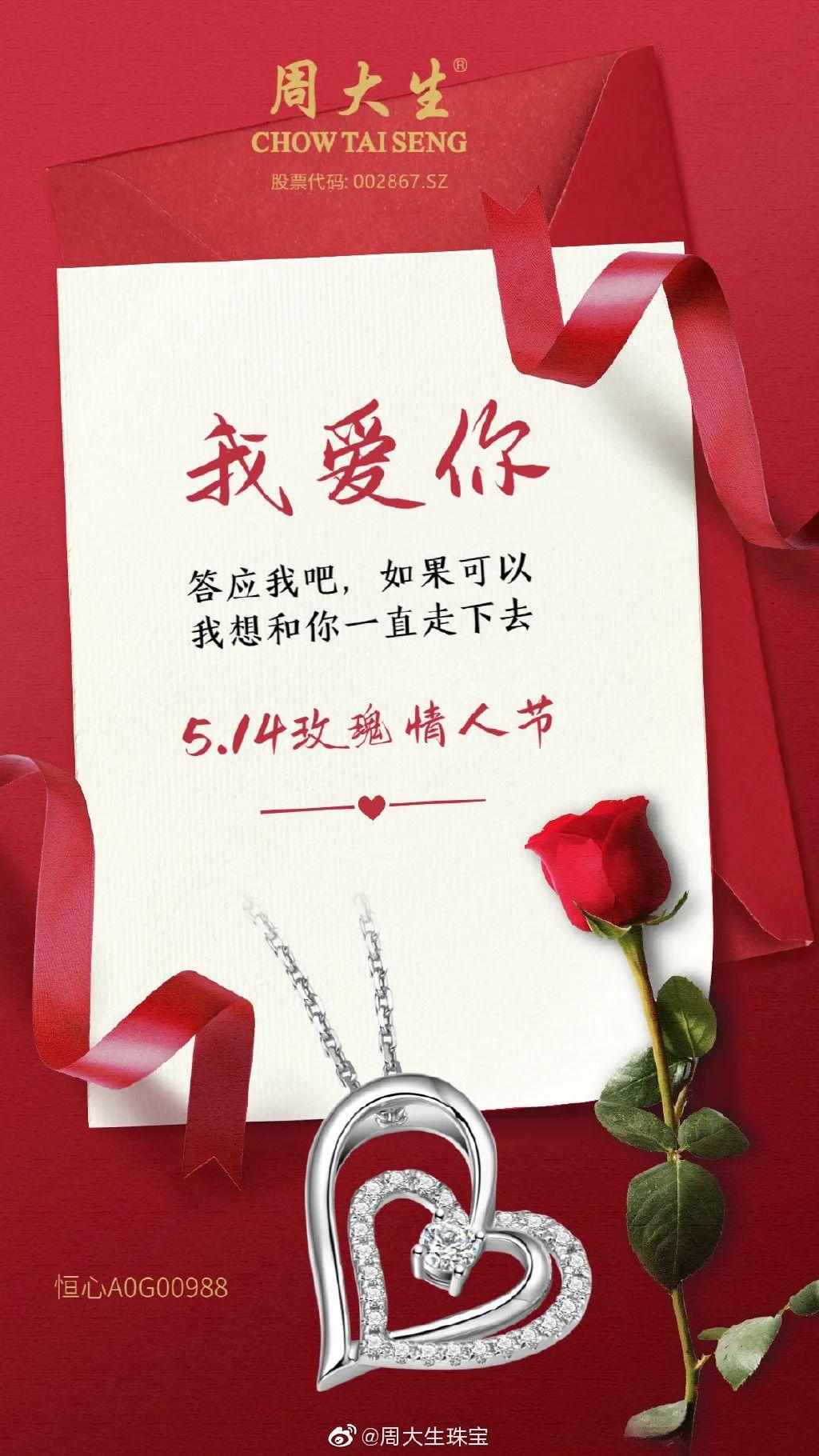 """""""514玫瑰情人节""""各大品牌借势文案,玫瑰情人节文案分享:所谓爱情,呵护一生插图9"""