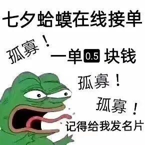 七夕文案简短搞笑表情包 | 七夕孤寡配图:万寡之王插图68