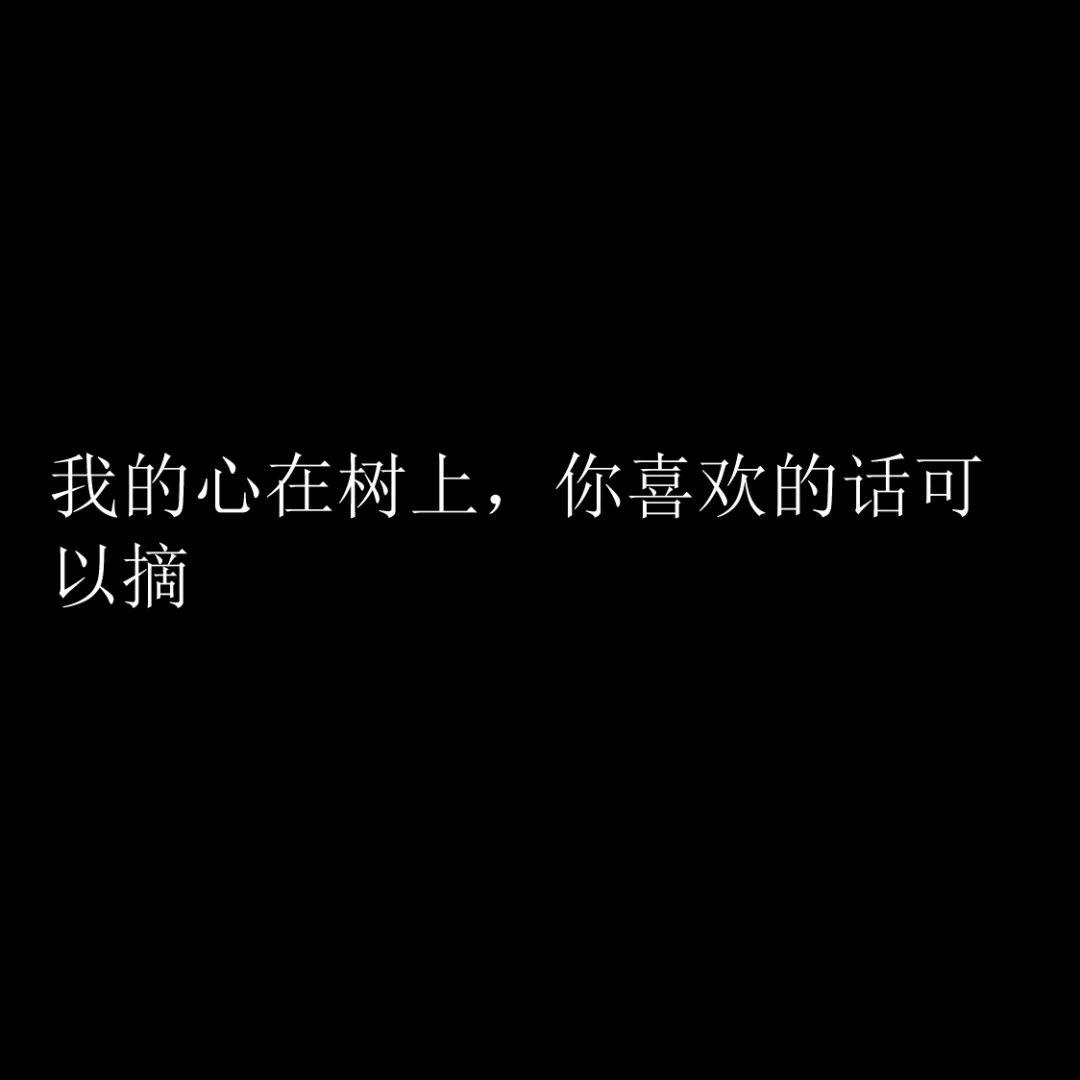 抖音七夕撩人的情话文案短句:我不想做你的眼中人,我要做你的心上人插图8
