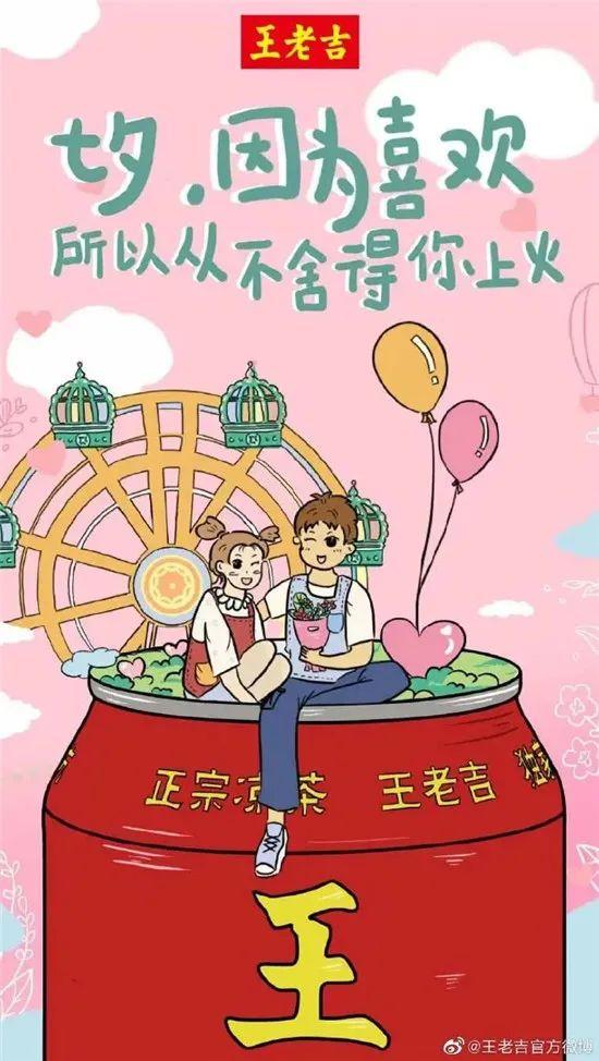各品牌七夕文案欣赏:,18个七夕借势海报欣赏插图11